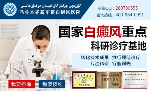 白癜风病因及治疗