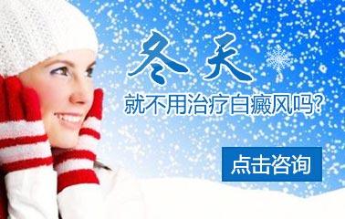 冬天就不用治疗白癜风吗?